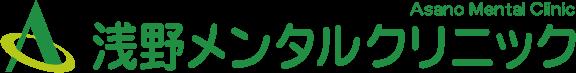 浅野メンタルクリニック